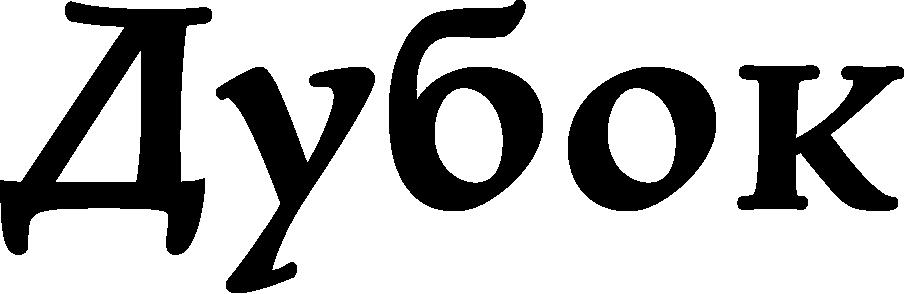 Дубок